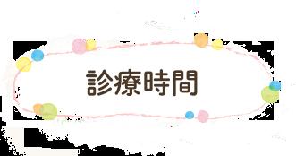 クリニック 田中 ペット